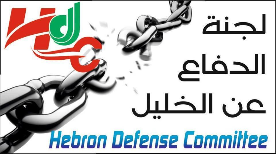 Hebron Defense Committee